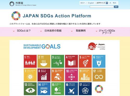 外務省・SDGsアクションプラン2020