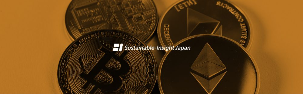 Sustainable Insight Japan - SDGs - blockchain
